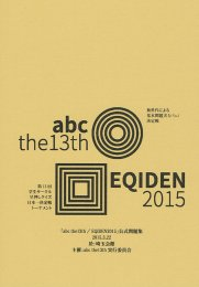 abc~the 13th~/EQIDEN2015 問題集